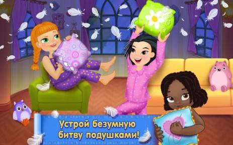 Скриншот Безумная Пижамная Вечеринка
