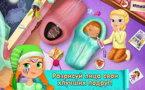 Безумная Пижамная Вечеринка | Android
