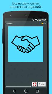 Бредусы — ребусы для Android | Android