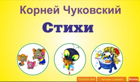 Учим стихи с детьми! | Android