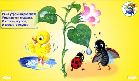 Скриншот Учим стихи с детьми!