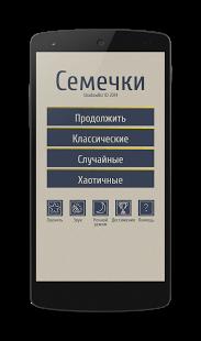 Семечки: головоломка с цифрами | Android