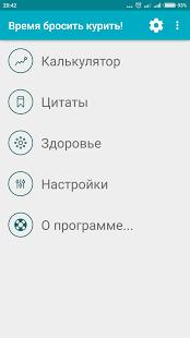 Время бросить курить | Android