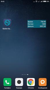 Скриншот Время бросить курить