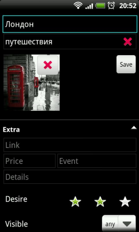 Скриншот Мой вишлист