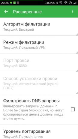 Скриншот Блокировка рекламы