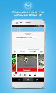 BiP Мессенджер | Android