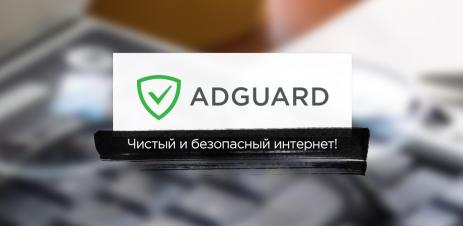 Poster Блокировка рекламы — Adguard Content Blocker