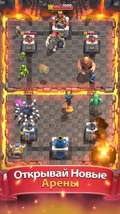 Скриншот Clash Royale