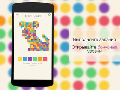 Скриншот Colors United