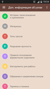 Узлы | Android