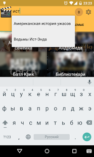 Трекер сериалов бесплатный | Android