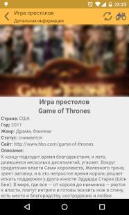 Скриншот Трекер сериалов бесплатный