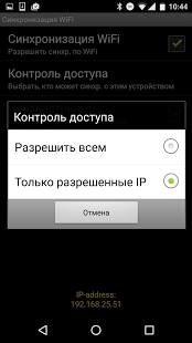 SyncMate для Android | Android