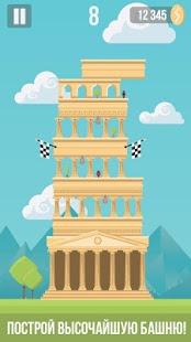 Скриншот The Tower