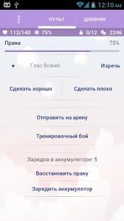 Годвилль | Android