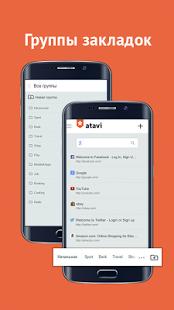 Скриншот Закладки Atavi