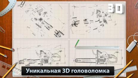 Скриншот Blueprint 3D