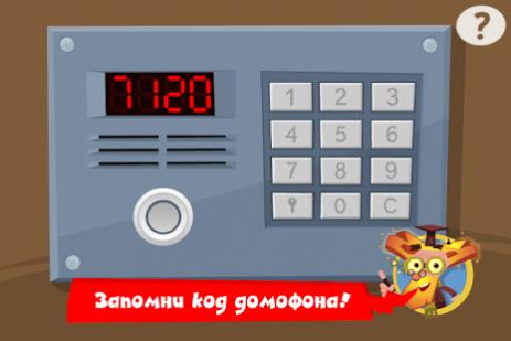 Скриншот Кодовый замок - Фиксиклуб