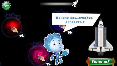 Скриншот Фиксики в космосе!