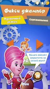 Скриншот Фиксики Прыгалки игры Тап Tap