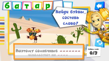 Скриншот Фиксики детям: спаси мультики!