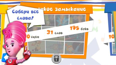 Фиксики: спаси мультфильм! | Android