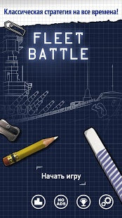 Морской бой - игра по сети | Android