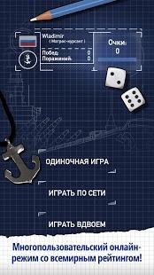 Скриншот Морской бой - Fleet Battle