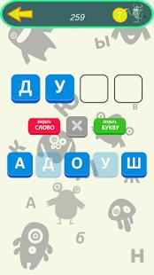 Скриншот Лишняя буква