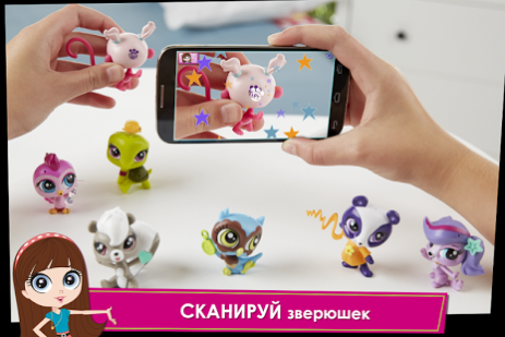 Littlest Pet Shop Your World | Android