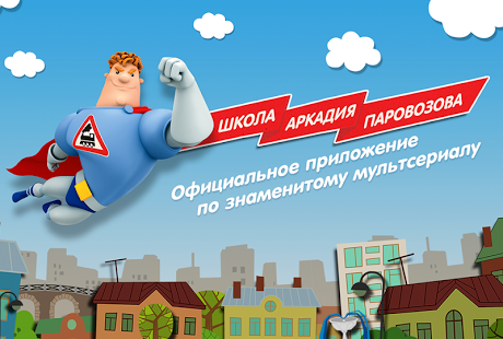 Школа Аркадия Паровозова Free | Android