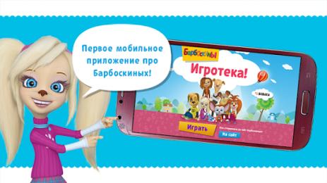 Барбоскины — игры для детей | Android
