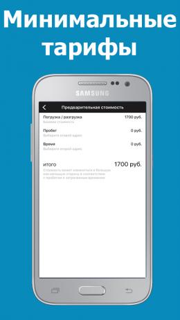 Муравей - вызвать эвакуатор | Android
