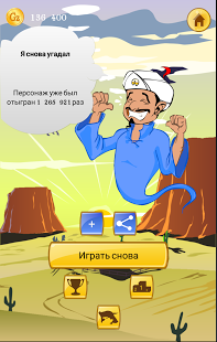 Akinator the Genie FREE | Android