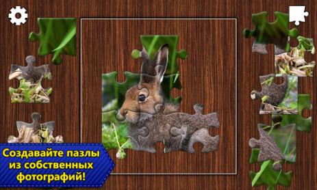 Скриншот Пазлы Jigsaw Puzzle Epic