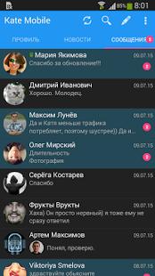Kate Mobile Lite для ВКонтакте | Android