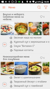 Календарь рецептов | Android