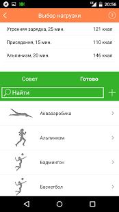 Скриншот Похудеть без диеты