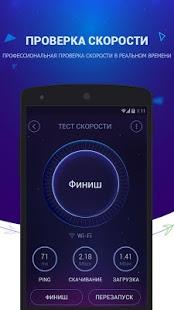 Capture d'écran de DU Speed Booster & Antivirus