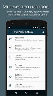 Скриншот True Phone Телефон Контакты