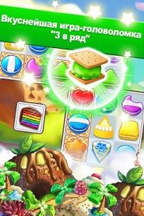Варенье для печенья | Android