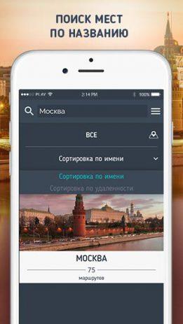 Скриншот Путеводитель для Android с аудиогидом