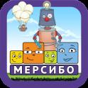 «Мерсибо: Развивающие игры» на Андроид