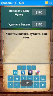 Скриншот 500 Загадок:неповторимый ответ