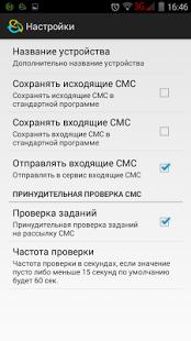 SemySMS Массовая СМС рассылка | Android