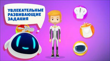 Мир профессий: Повар | Android