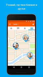Семейный Локатор & Мессенджер | Android