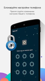 App Lock | Android