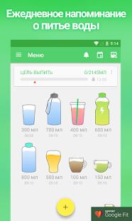 Скриншот Напоминание пить воду